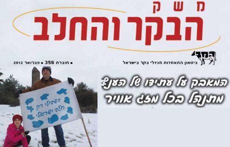 חוברת 356, פברואר 2012