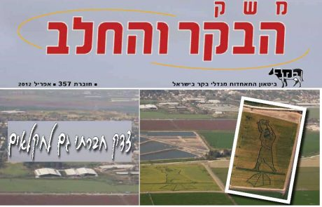 חוברת 357, אפריל 2012