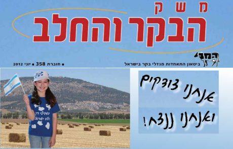 חוברת 358, יוני 2012