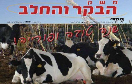 חוברת 359, אוגוסט 2012