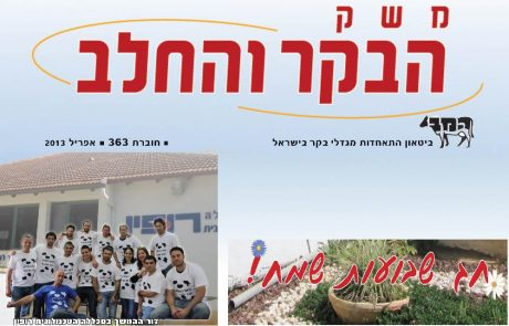 חוברת 363, אפריל 2013
