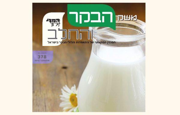 שנתון מועצת החלב, 2013